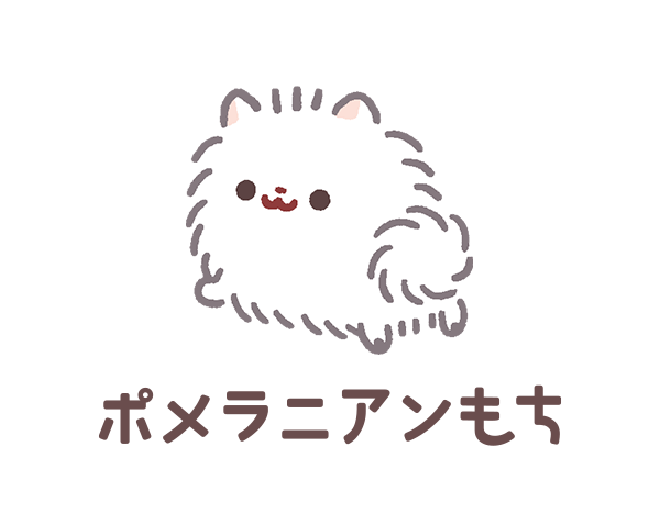 PomeranianMochi/ポメラニアンもち